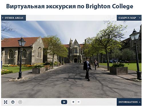 Виртуальный-Тур-Brighton-College-Брайтон-Колледж-Частная-школа-в-Англии