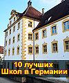 10 Лучших школ в Германии