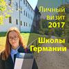 Школы Германии личный визит 2017