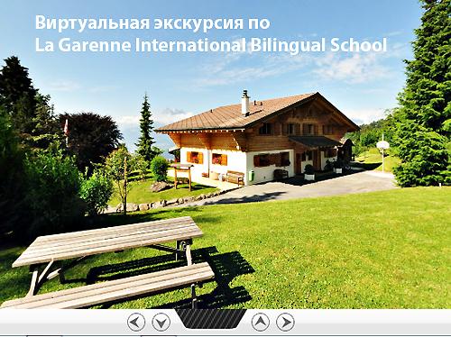 Виртуальная экскурсия по La Garenne International Bilingual School
