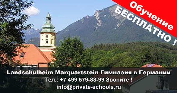 Landschulheim Marquartstein - БЕСПЛАТНОЕ обучение в гимназии Германии