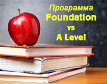 Программа Foundation
