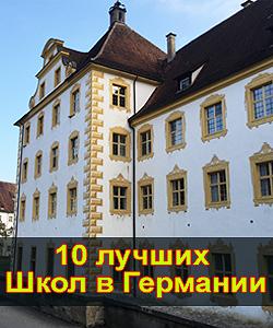 Лучшие школы в Германии