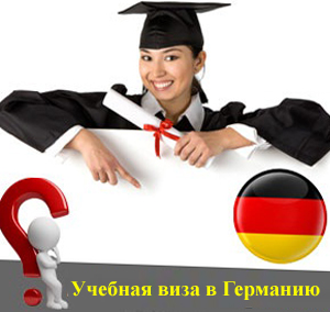 Учебная виза D в Германию