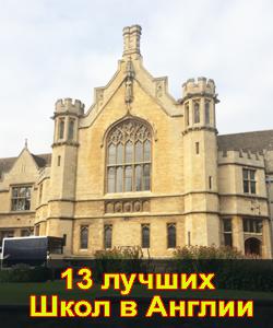 Лучшие школы в Англии | Великобритании