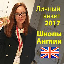 Школы Англии | Великобритании Личный визит 2017