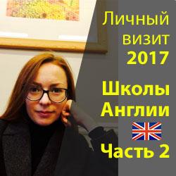 Частные школы Англии 2017 личный визит часть II