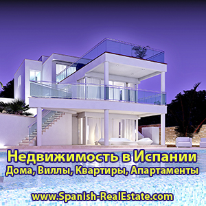 Недвижимость в Испании от застройщика Spanish-RealEstate.com