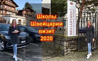 Школы Швейцарии визит 2020
